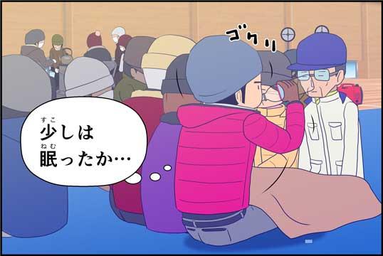 僕の大震災11話コマ06