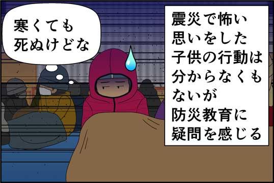 僕の大震災07話コマ14