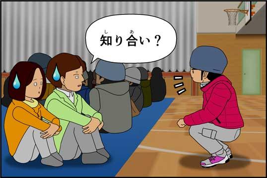 僕の大震災14話コマ62