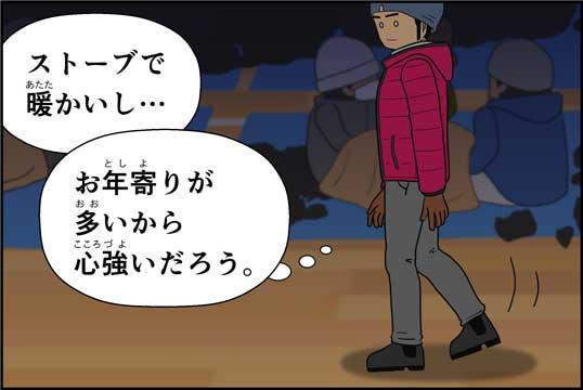 僕の大震災09話コマ28