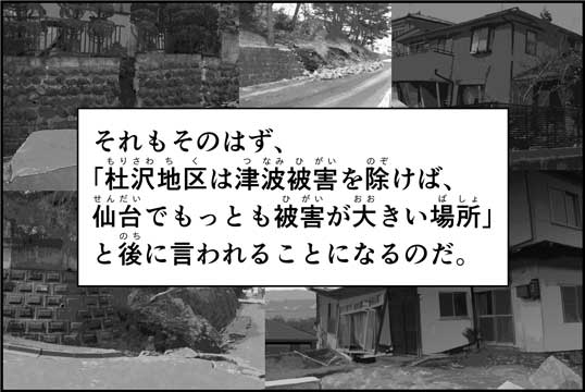 僕の大震災13話コマ34