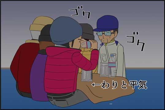 僕の大震災07話コマ26