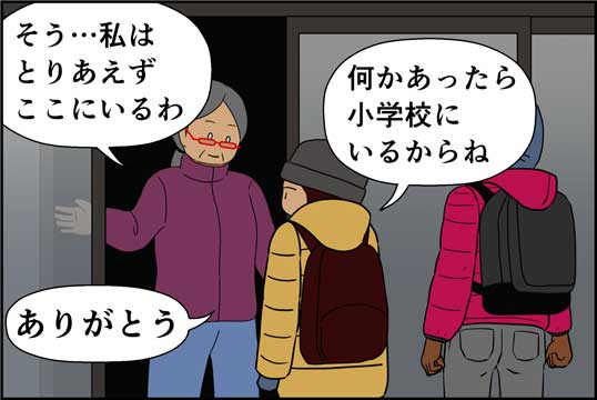 僕の大震災06話コマ15