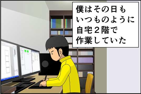 僕の大震災01話コマ03