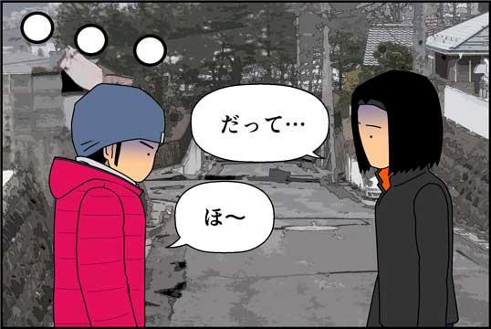 僕の大震災12話コマ34