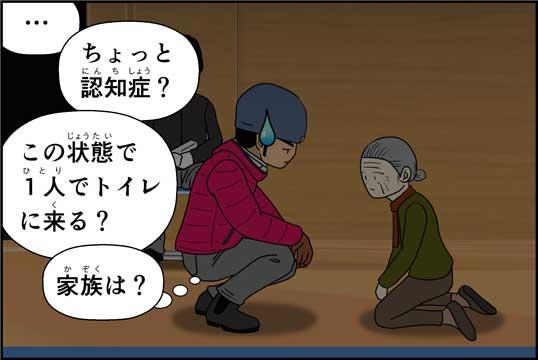 僕の大震災09話コマ20