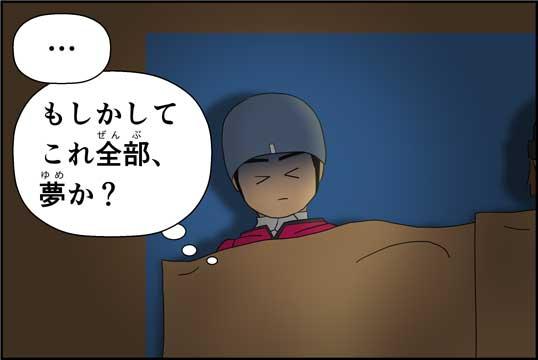 僕の大震災10話コマ15
