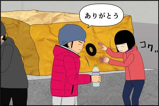 僕の大震災14話コマ14