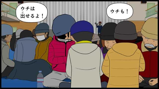 僕の大震災15話コマ09