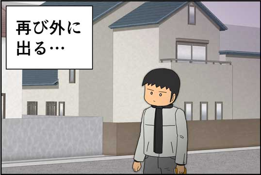 僕の大震災03話コマ13