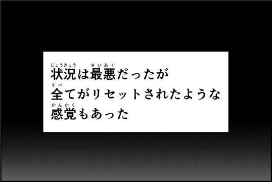 僕の大震災10話コマ41
