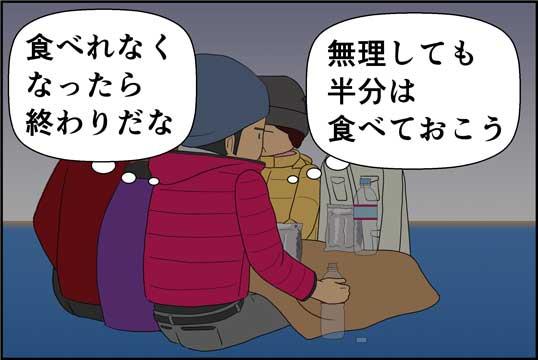 僕の大震災07話コマ27