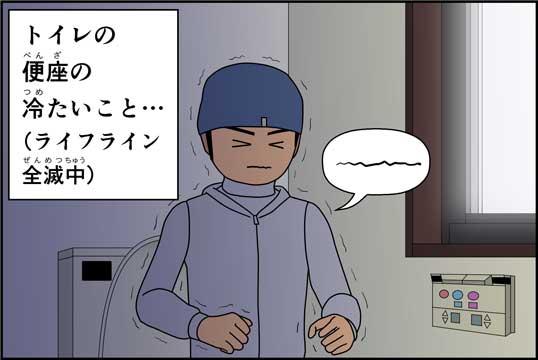 僕の大震災12話コマ24