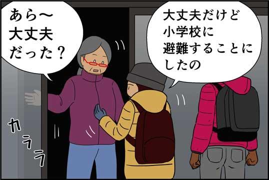 僕の大震災06話コマ14