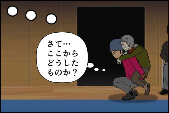 僕の大震災09話コマ14