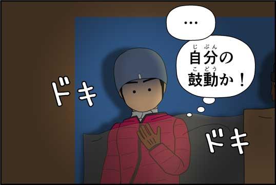 僕の大震災10話コマ14