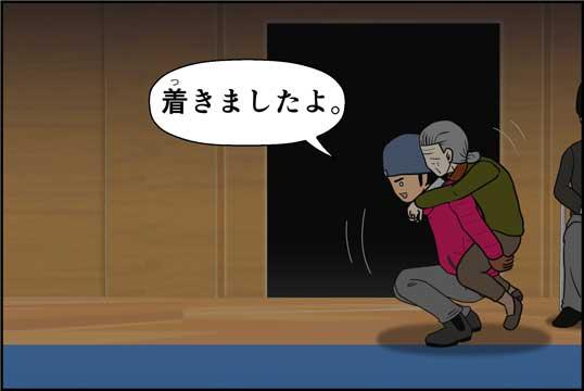 僕の大震災09話コマ13