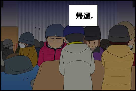 僕の大震災08話コマ09