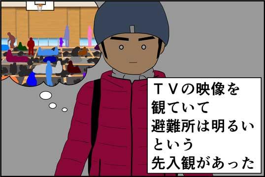 僕の大震災05話コマ30
