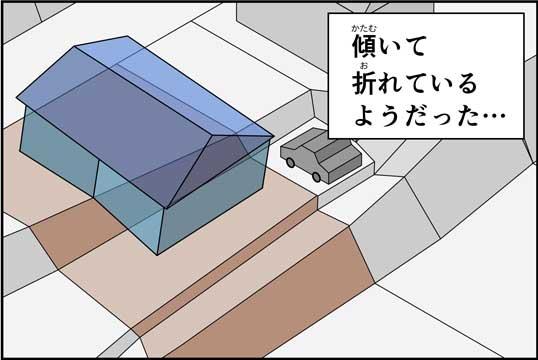 僕の大震災13話コマ07