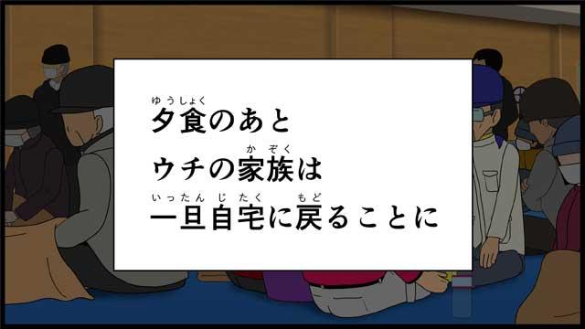 僕の大震災15話コマ14