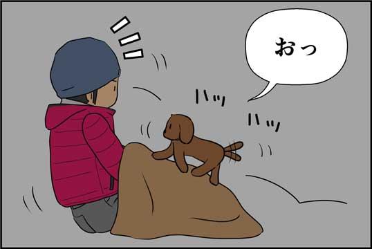 僕の大震災06話コマ27