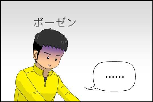 僕の大震災01話コマ34