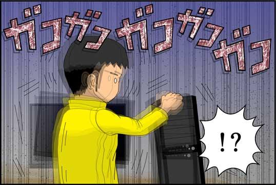 僕の大震災01話コマ25