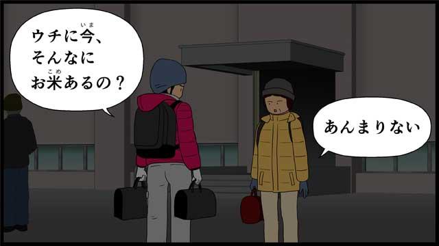 僕の大震災15話コマ16