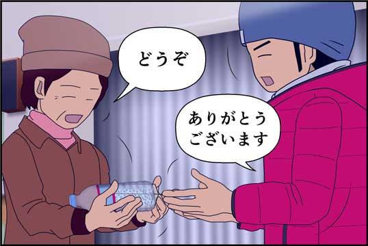 僕の大震災11話コマ23