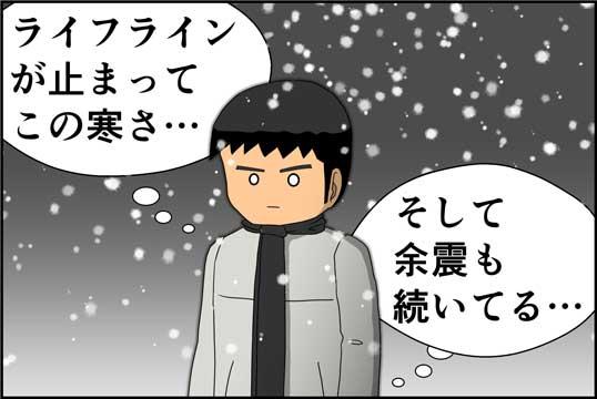 僕の大震災03話コマ30