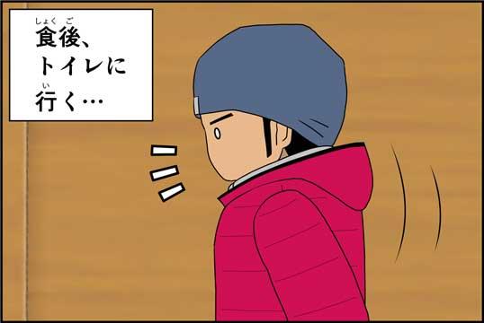 僕の大震災13話コマ16