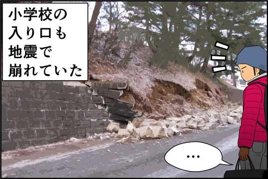 僕の大震災05話コマ24