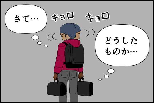 僕の大震災05話コマ33