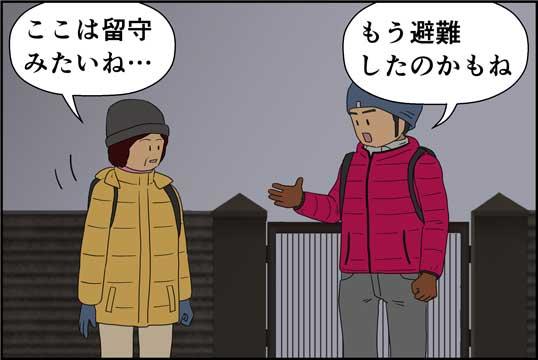 僕の大震災06話コマ18