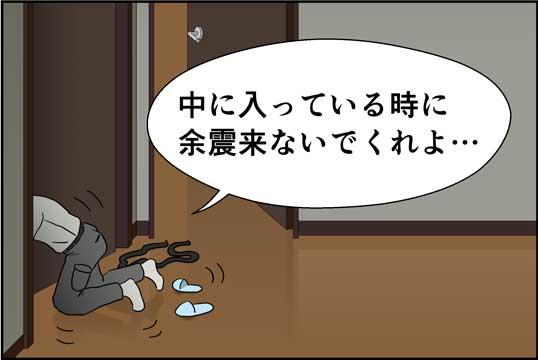 僕の大震災04話コマ14