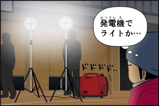 僕の大震災09話コマ37