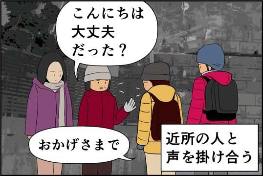 僕の大震災06話コマ11
