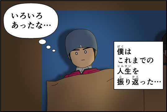 僕の大震災10話コマ22