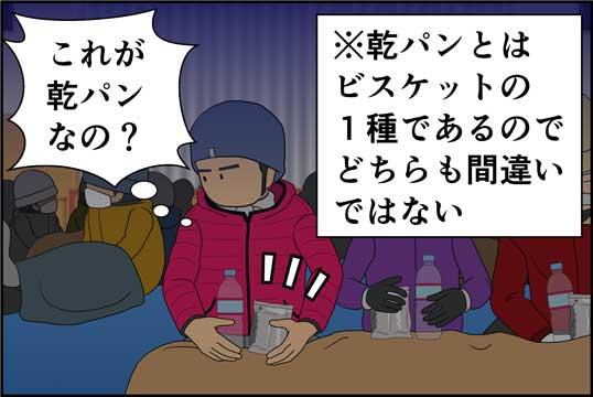 僕の大震災07話コマ19