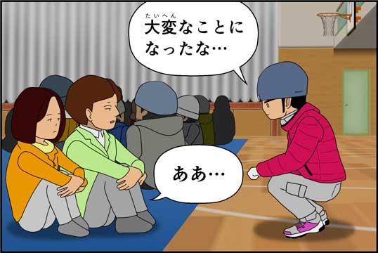 僕の大震災13話コマ30