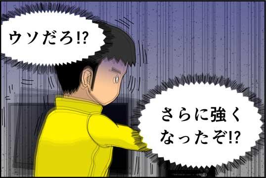 僕の大震災01話コマ26