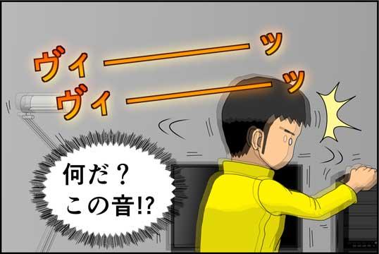 僕の大震災01話コマ21