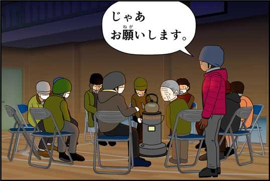 僕の大震災09話コマ27