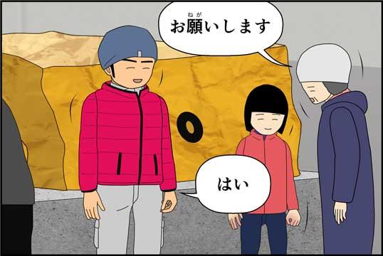僕の大震災14話コマ26