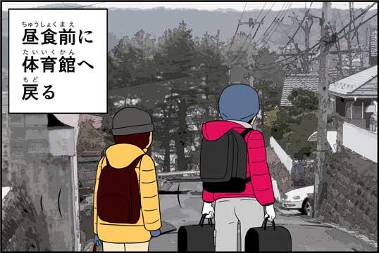僕の大震災13話コマ13