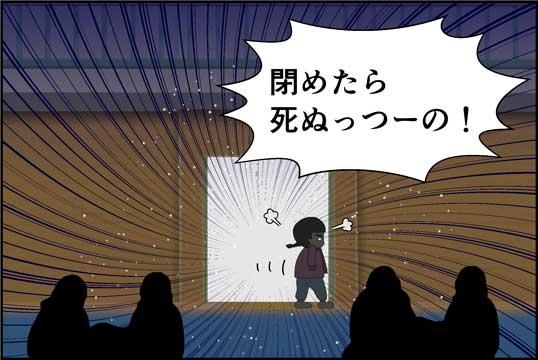 僕の大震災07話コマ11