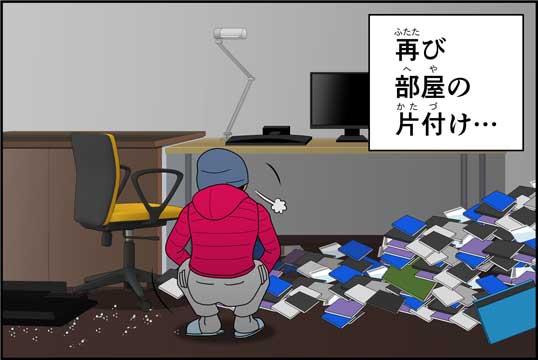 僕の大震災13話コマ22