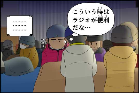僕の大震災10話コマ07