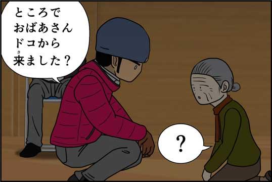 僕の大震災09話コマ19